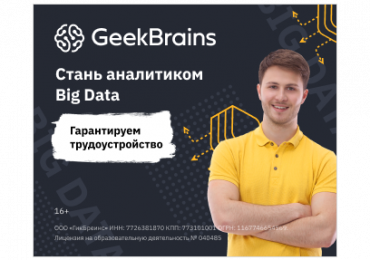 GeekBrains — карьера в IT и Digital