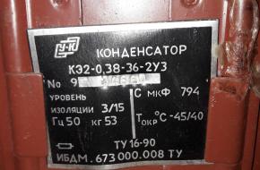 Конденсаторы КЭ2-0,38-36-2У3
