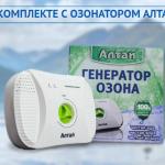 Очиститель воздуха-озонатор АЛТАЙ  от вирусов и бактерий.