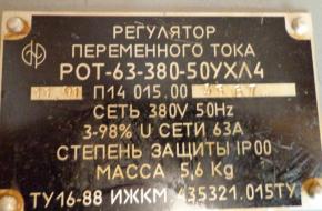 Регуляторы переменного тока однофазные РОТ-63