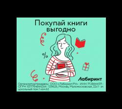 Книжный интернет-магазин«Лабиринт»