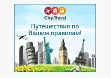 CityTravel- бронирования авиабилетов и отелей