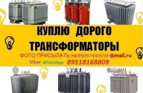Куплю Трансформаторы ТМГ, ТМ, ТМГ-Сэщ, ТСЗ, ТСЛ.